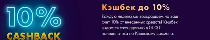 cashback Kosmolot